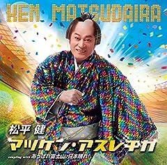 松平健「あっぱれ富士山、日本晴れ!」のジャケット画像