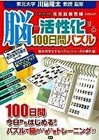脳が活性化する100日間パズル―元気脳練習帳 (Gakken Mook)
