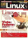 日経 Linux (リナックス) 2007年 04月号 [雑誌]