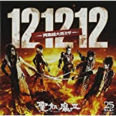 121212 -再集結大黒ミサ-  (3枚組ALBUM)