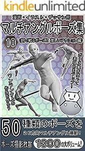 漫画・イラスト・デッサン用マルチアングルポーズ集 11巻 表紙画像