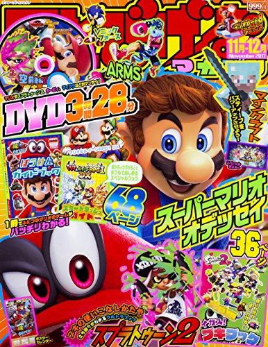 てれびげーむマガジン November 2017 (エンターブレインムック)