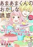 あまあまくんのおかしな誘惑 プチデザ(5) (デザートコミックス)