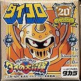 ダイの大冒険 立体RPGフィギュア ダイコロ Vol.20 アーマーフレイザード【ブラウン】