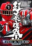 超英雄祭 KAMEN RIDER×SUPER SENTAI LIVE&SHOW 2015[DVD]