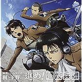 「進撃の巨人ラジオ~梶と下野の進め!電波兵団~」 Vol.4