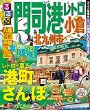 るるぶ門司港レトロ 小倉 北九州市 (るるぶ情報版(国内))