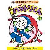 新編集忍者ハットリくん 2 (藤子不二雄Aランド Vol. 33)