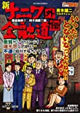 新ナニワ金融道外伝 借金粉砕!!/利子沸騰!!編 (アクションコミックス(COINSアクションオリジナル))