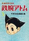 長編冒険漫画 鉄腕アトム [1958-60・復刻版] 5 (手塚治虫漫画全集)