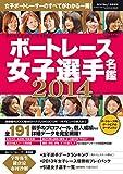 BOATBoy1月号増刊ボートレース女子選手名鑑2014 [雑誌] BOAT BOY (ボートボーイ)