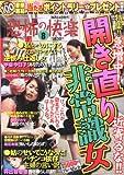 恐怖の快楽 2013年 08月号 [雑誌]
