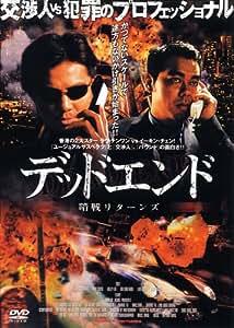 デッドエンド 暗戦リターンズ [DVD]