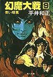 幻魔大戦 9 青い暗黒<幻魔大戦> (角川文庫)