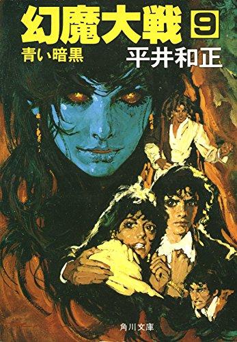 幻魔大戦 9 青い暗黒 (角川文庫)
