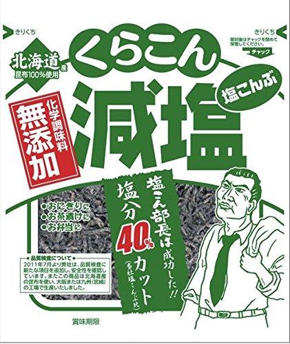 無添加 塩分40%カット 減塩 塩こんぶ (北海道産昆布100%) 2袋セッ...