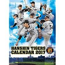 阪神タイガース 2017年 カレンダー 壁掛け A2 CL-530