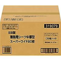 コーチョー 日本製業務用シーツ 中厚型 スーパーワイド 80枚入