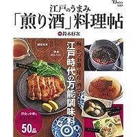 江戸のうまみ「煎り酒」料理帖 (TJMOOK)