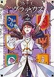 偽り王のグラディウス(2) (Gファンタジーコミックス)