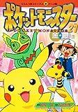 ポケットモンスター 21―金・銀編 (てんとう虫コミックスアニメ版)