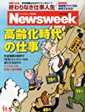 Newsweek (ニューズウィーク日本版) 2013年 11/5号 [高齢化時代の仕事]