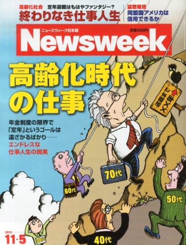 Newsweek (ニューズウィーク日本版) 2013年 11/5号 [高齢化時代の仕事]の詳細を見る