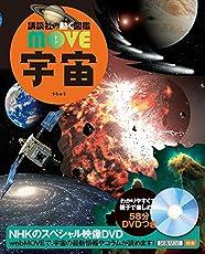 DVD付 宇宙 (講談社の動く図鑑MOVE)