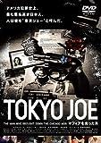 TOKYO JOE マフィアを売った男[DVD]