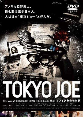 TOKYO JOE マフィアを売った男 [DVD]の詳細を見る