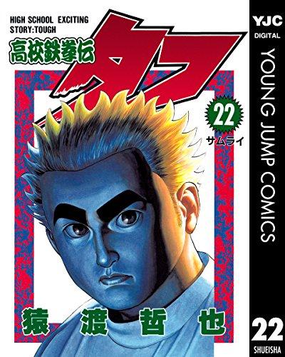 高校鉄拳伝タフ 22 (ヤングジャンプコミックスDIGITAL)