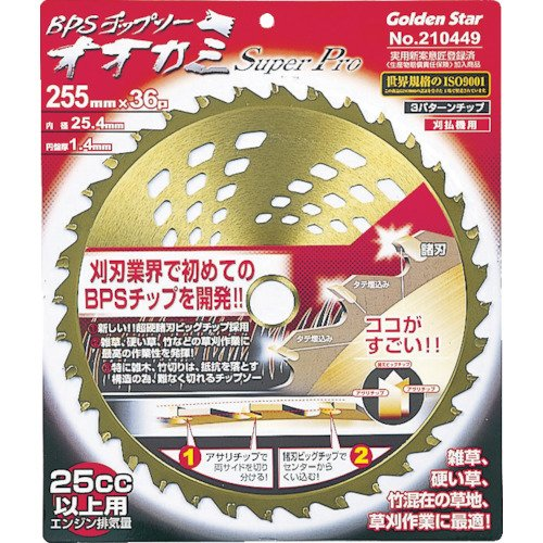 GS刈払機用チップソーオオカミスーパープロ255ミリ