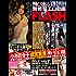 週刊FLASH(フラッシュ) 2017年1月3日号(1405号) [雑誌]