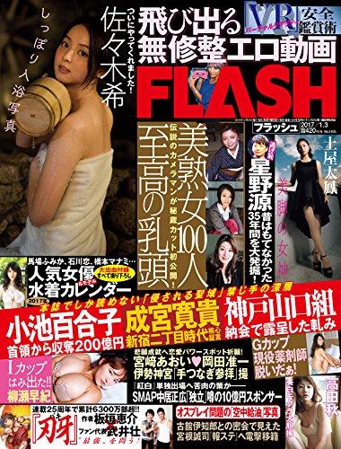 週刊FLASH(フラッシュ) 2017年1月3日号(1405号) [雑誌]の詳細を見る
