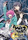 ヒプノシスマイク -Division Rap Battle- side F.P & M 連載版 hook-2 (ZERO-SUMコミックス)