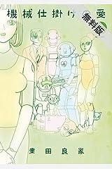 機械仕掛けの愛(2)【期間限定 無料お試し版】 (ビッグコミックス) Kindle版