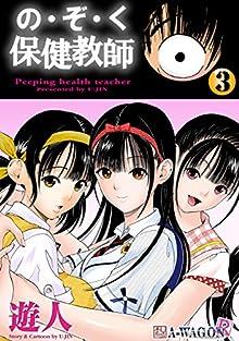 の・ぞ・く保健教師 第01-03巻 [Nozoku Hoken Kyoshi vol 01-03]