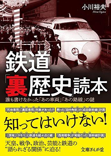 鉄道「裏歴史」読本 誰も書けなかった「あの車両」「あの路線」の謎 (文庫ぎんが堂)