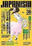ジャパニズム 36 (青林堂ビジュアル)