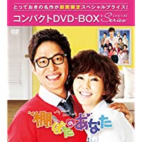 棚ぼたのあなた コンパクトDVD-BOX2