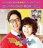 棚ぼたのあなた コンパクトDVD-BOX1【期間限定スペシャルプライス版】[DVD]
