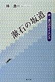 漱石の坂道―続・漱石のサイエンス