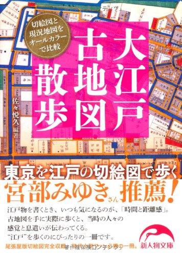 大江戸古地図散歩 (新人物文庫)の詳細を見る
