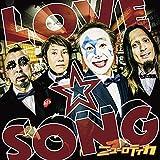 【Amazon.co.jp限定】LOVE☆SONG ~唄を愛したピエロのロックスター人生~(デカジャケット付)