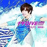千年DIVE!!!!!【通常盤B】 輝喜 ver.