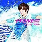 千年DIVE!!!!!【通常盤B】 輝喜 ver.(在庫あり。)