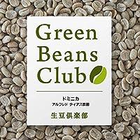 生豆倶楽部 コーヒー生豆 ドミニカ アルフレド・ディアス農園 生豆1kg プロのコーヒー豆をご家庭で焙煎Green Beans Club