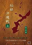 秘録 沖縄戦 上巻 「沖縄上陸、伊江島・慶良間の戦い」 [DVD]