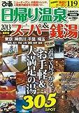 日帰り温泉&スーパー銭湯 2013 首都圏版 (ぴあMOOK)