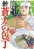 新・蒼太の包丁(2) (ぶんか社コミックス) 画像
